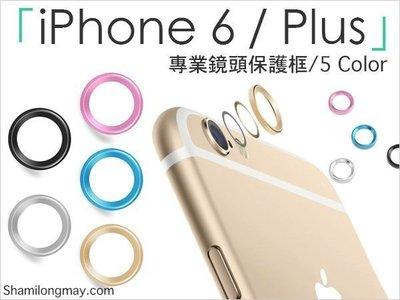 【PH482】鋁合金鏡頭 保護套 iPhone 6 6S 7 Plus i7 鋼化玻璃膜 保護殼 金屬邊框 鏡頭 圈 貼