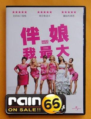 ⊕Rain65⊕正版DVD【伴娘我最大/Brides Maids】-麻辣嬌鋒導演*白日夢冒險王-克莉絲汀薇格(直購價)