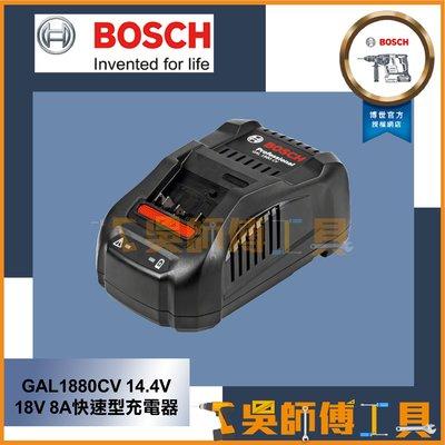 *吳師傅工具*博世 BOSCH 新款GAL1880CV 14.4V 18V 8A快速型充電器 非 AL1860CV