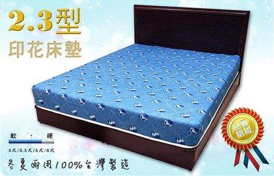 ~優比傢俱 館~名床名床~冬夏兩用2.3型藍色印花彈簧床墊3.5尺單人床墊~新竹以北