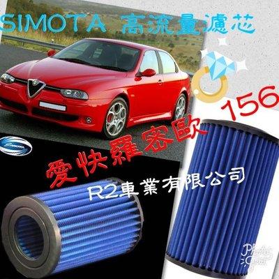 @沙鹿阿吐@ 愛快羅密歐 ALFA 156改裝SIMOTA高流量空氣芯,原廠型濾網空氣濾清器,OAR-002,圓筒型濾心