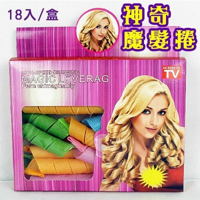 MAGIC LEVERAG 捲髮器 捲髮棒 神奇魔髮捲 梨花捲蝸牛捲 18入/包不含盒子 99元