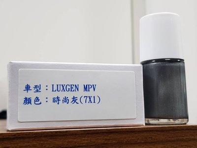 艾仕得(杜邦)Cromax 原廠配方點漆筆.補漆筆LUXGEN MPV M7 顏色:時尚灰 色號:7X1
