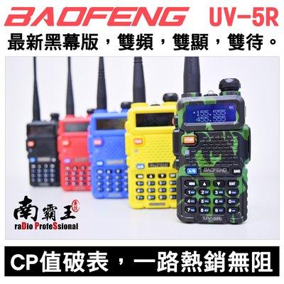 └南霸王┐2017 寶鋒 UV5R 雙頻無線電對講機 雙顯 雙待 PT-3069 9R 6R 7R 888 AT-398