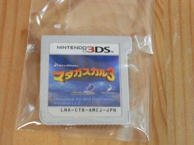 【小蕙館】3DS 裸卡 ~ 馬達加斯加3D (純日版)