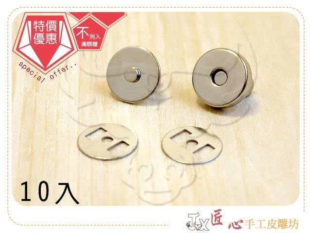 ☆匠心手工皮雕坊☆ 14mm一般磁釦(銀)10入(A8141-2)  /DIY 拼布 手作 皮革