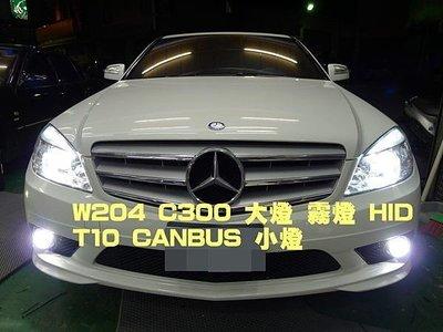 大台北汽車精品 賓士 W204 C300 大燈HID 霧燈HID 小燈LED T10 CANBUS 18個月長期保固