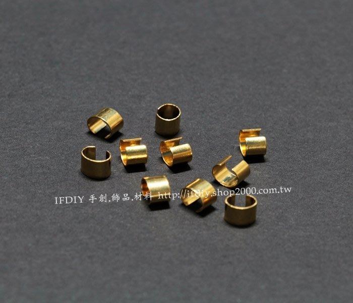 飾品 配件 F409 黃銅C扣/繩扣 20入/組 連接 連結 DIY 手創 手工藝 手鍊 項鍊 蠟線 編織 金工 銅雕