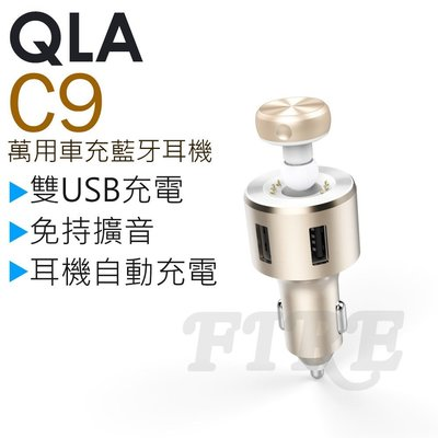 《實體店面》QLA C9 萬用車充藍牙耳機 藍芽播放器 公司貨 無線播放器 接收器 車載藍芽 FM發射器 聽音樂