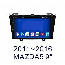 大新竹汽車影音MAZDA 12年~MAZDA5 新馬五 安卓機 9吋螢幕 台灣設計組裝 系統穩定順暢