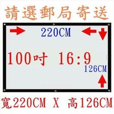 【現貨/含運】【100吋】【另賣 72- 84 -120吋 簡易型布幕/含滾筒】露營布幕 投影機布幕 (白塑)