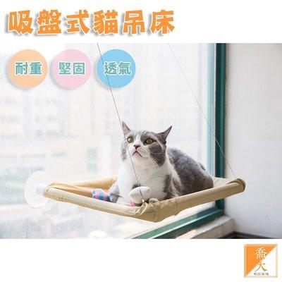 吸盤式貓吊床 貓咪 吊床 窗台式 貓吊床 曬太陽貓咪床 貓咪用品