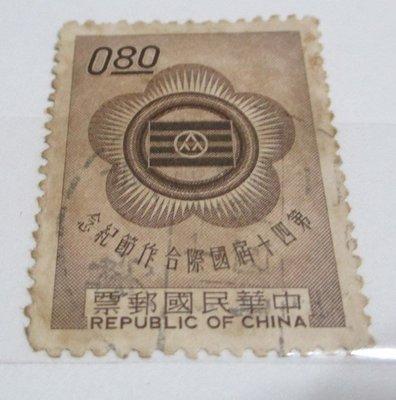 台灣郵票-51年第四十屆國際合作節紀念(早期舊票)