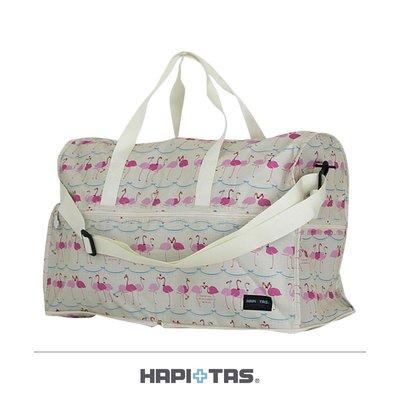 【Chu Mai】HAPI+TAS 日本品牌摺疊旅行袋 摺疊包 旅行收納 多功能收納包(米色佛朗明哥鳥)(大)(免運)
