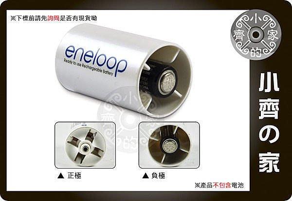小齊的家 SANYO 三洋 AA 3號電池 三號轉一號 3號轉1號 D型 1號電池 套筒 轉接座 轉換筒 轉接筒