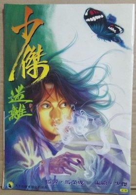 少傑迷離,全一冊,馬榮成x少傑作品,天下1991年出版