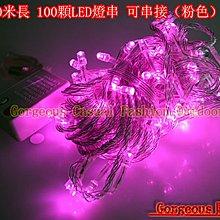 可串接型聖誕燈 10米100燈 LED聖誕燈/LED星星串燈/婚慶燈/夜景裝飾/節日喜慶彩燈 粉色
