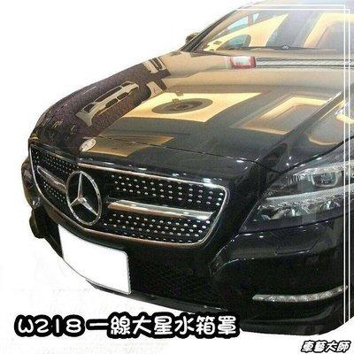 車藝大師☆賓士 BENZ CLS W218 鑽石 滿天星 水箱罩 W218 CLS 350 550 63 不含LOGO