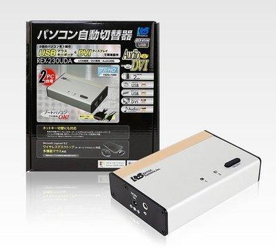 日本【RATOC】 REX-230UDA 2-Port DVI USB電腦切換器 電競切換器 電腦轉換器