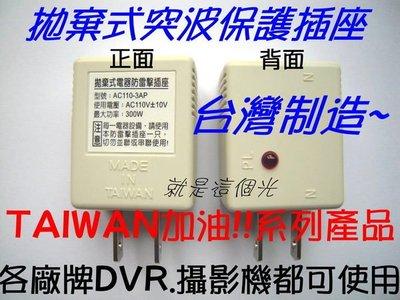 【就是這個光】拋棄式突波保護插座 300W AC110V 電器設備防雷器 (DVR及攝影機都可用)