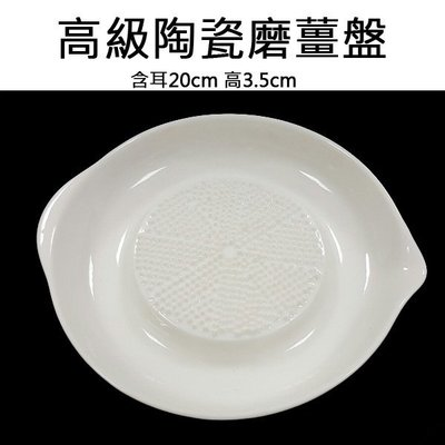 【無敵餐具】台製高級耐高溫磨薑盤(圓徑20cm高3.5公分) 蔬果料理器/搗碎/研磨【A0221】