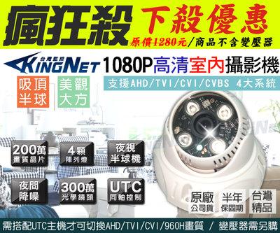 監視器 HD 1080P 高清夜視室內半球攝影機 4陣列燈 1080P 960H AHD/TVI/CVI/類比 監視器材