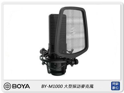 ☆閃新☆BOYA BY-M1000 大型採訪麥克風 (公司貨)