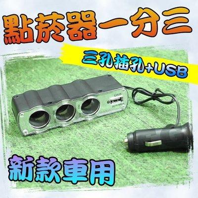 光展  車用 點煙器 點菸器 一分三 USB USB車充點煙器 3孔點煙器 車用點煙器擴充座 1對3 車用充電器