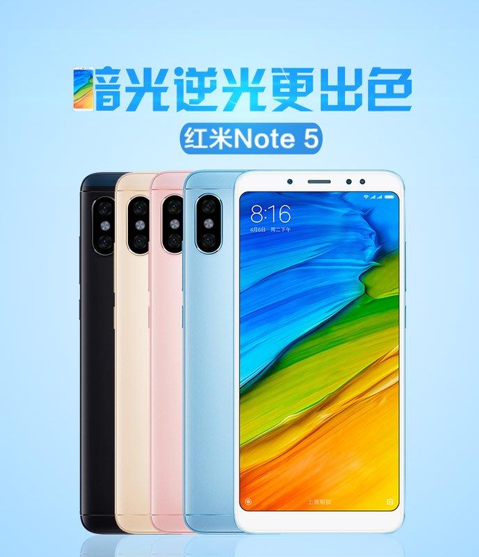 免運/保固1年/好禮三選一 紅米 Note5 八核/5.9吋/64G/4G/1300萬/雙卡/另有6G高配版