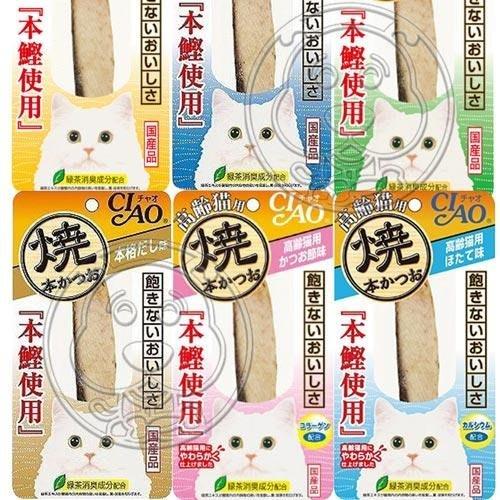 【🐱🐶培菓寵物48H出貨🐰🐹】日本CIAO》CI-HK本鰹燒魚柳條貓零食*1入 特價42元(自取不打折)(蝦)