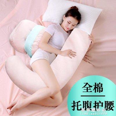 孕婦枕 孕婦枕頭護腰側睡枕F型 U多功能側臥墊睡覺抱枕靠枕側孕托腹神器