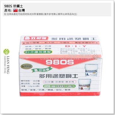 【工具屋】*含稅* 980S 塑鋼土 110g 立可健 80分鐘 加速型 親水性 修補 黏接 填縫 防漏 接著 台灣製