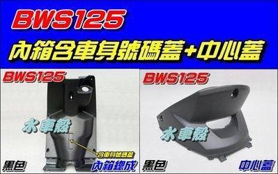 【水車殼】山葉 BWS125 內箱總成 黑色 $400元 + 中心蓋 黑色 $200元 BWS-X 大B 內箱 中央護蓋