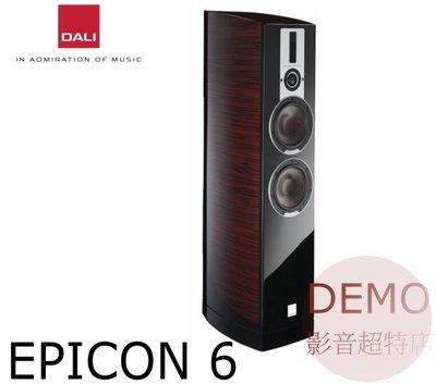 ㊑DEMO影音超特店㍿ 丹麥 DALI EPICON 6 一對 旗艦喇叭