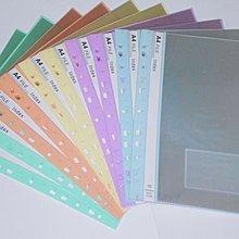 摩斯小舖~粉彩系列~A4 11孔10頁 資料本 目錄本 資料夾 文件夾 資料簿 檔案夾 保單夾附名片袋~特價:19元/本