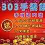 303手機館HUAWEI Mate10 Pro搭中華遠傳台哥大台灣之星$0元再送行動電源玻璃貼傳輸線方案請洽門市