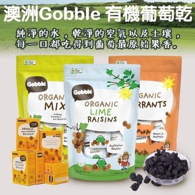 🇦🇺澳洲Gobble ~有機葡萄乾🍇~香橙檸檬珍珠陽光寶石~澳洲正品~