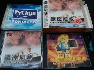 [鄉土情紀實館] CD~鐵達尼TITANIC電影原聲+其他賣座電影主題曲(共三片CD)~1995年