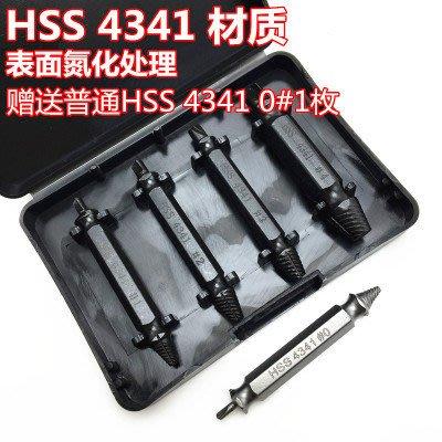 斷頭螺絲取出器 滑牙破損螺釘取出 斷頭螺絲拆除工具 電鑽起子 雙頭斷絲取出器