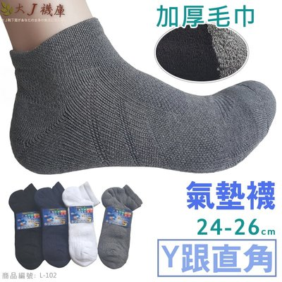 L-102 Y跟直角-氣墊棉船襪【大J襪庫】6雙330元-24-26cm男襪女襪毛巾加厚-彈性立體腳跟登山襪運動襪慢跑襪