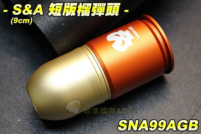 【翔準軍品AOG】S&A 短版榴彈頭9cm 50發 榴彈槍彈 金屬榴彈 全金屬 (榴彈發射器) 生存遊戲 SNA99AG