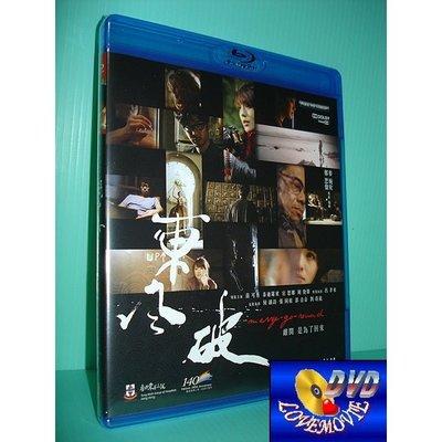 A區Blu-ray藍光正版【東風破Merry-Go-Round (2010)】[含中文字幕]全新未拆《苗可秀》