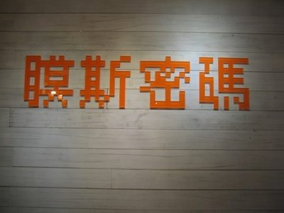 壓克力水晶字   壓克力   泡棉立體字  電腦割字  珍珠板字  噴漆字