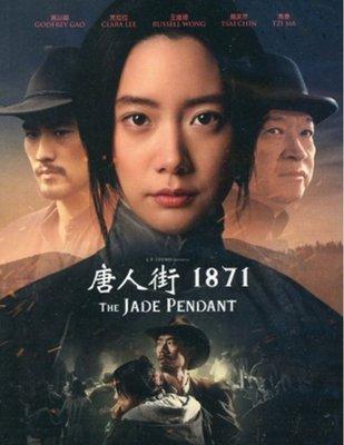 20-1008-8-唐人街1871高以翔/李成敏/馬志(DVD)