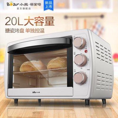 小熊烤箱家用烘焙蛋糕獨立控溫電烤箱20升小型多功能面包烘焙機 ATF220V 全館免運 全館免運