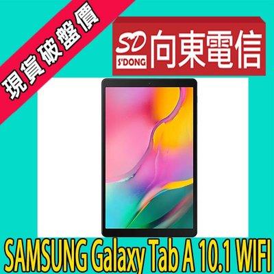 【向東-彰化店】全新三星samsung tab A 10.1 2019 lte T515 攜碼遠傳999平板1元