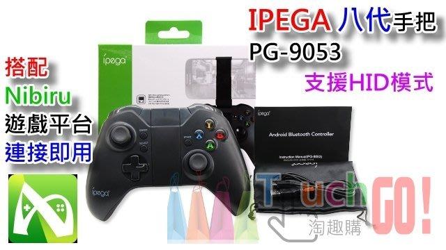 〈淘趣購〉IPEGA 八代 PG-9053 支援性最強手機藍芽遊戲手把雙打支持MTK支援HID支援6吋FC30