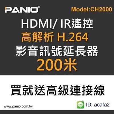 促銷[延長器]HDMI +IR CAT6影音訊號延長器200米《✤PANIO國瑭資訊》