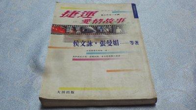 【兩手書坊】B2文學~捷運愛情故事_侯文詠(86年初版)