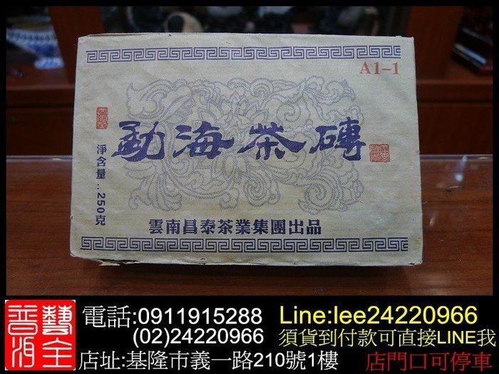【藝全普洱】2006年 昌泰 A1-1 勐海茶磚 生茶 茶磚 250克